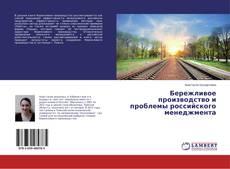 Bookcover of Бережливое производство и проблемы российского менеджмента