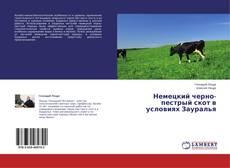 Buchcover von Немецкий черно-пестрый скот в условиях Зауралья