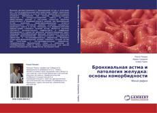 Borítókép a  Бронхиальная астма и патология желудка: основы коморбидности - hoz