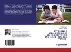 Portada del libro de Студенты с ограниченными возможностями к обучению -история успеха