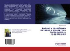 Обложка Анализ и разработка методов и алгоритмов энтропийного кодирования