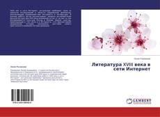 Bookcover of Литература XVIII века в сети Интернет
