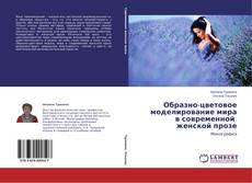 Bookcover of Образно-цветовое моделирование мира в современной женской прозе