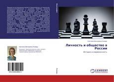 Bookcover of Личность и общество в России