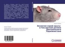 Portada del libro de Экология серой крысы в Гиссарской долине Центрального Таджикистана