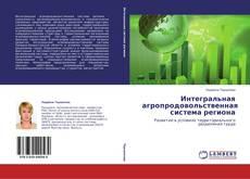 Capa do livro de Интегральная агропродовольственная система региона