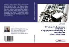 Buchcover von Стойкость блочных шифров к дифференциальному и линейному криптоанализу
