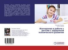 Copertina di Изотерапия в работе с детьми с задержкой психического развития