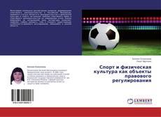 Bookcover of Спорт и физическая культура как объекты правового регулирования