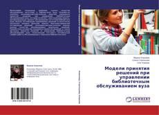 Buchcover von Модели принятия решений при управлении библиотечным обслуживанием вуза