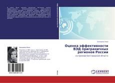 Copertina di Оценка эффективности ВЭД приграничных регионов России