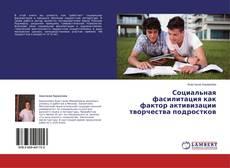 Bookcover of Социальная фасилитация как фактор активизации творчества подростков