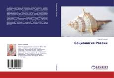 Bookcover of Социология России