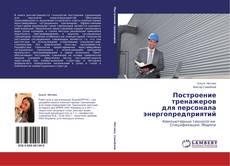 Bookcover of Построение тренажеров для персонала энергопредприятий