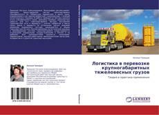 Bookcover of Логистика в перевозке крупногабаритных тяжеловесных грузов