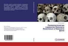 Copertina di Палеопатология сарматов Нижнего Поволжья и Нижнего Дона