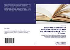 Capa do livro de Правительственная политика и городское население России 1860-1900 гг.