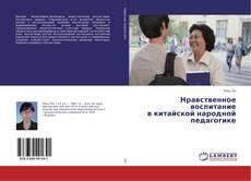 Bookcover of Нравственное воспитание в китайской народной педагогике