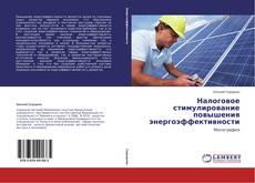 Bookcover of Налоговое стимулирование повышения энергоэффективности