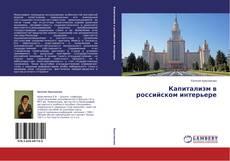 Bookcover of Капитализм в российском интерьере