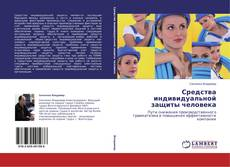 Bookcover of Средства индивидуальной защиты человека