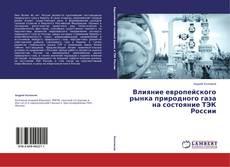 Bookcover of Влияние европейского рынка природного газа на состояние ТЭК России