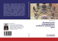 Bookcover of Оптимальное планирование учебного процесса в вузе