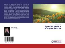 Bookcover of Русские люди в истории Аляски