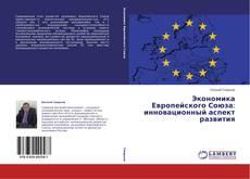 Обложка Экономика Европейского Союза: инновационный аспект развития