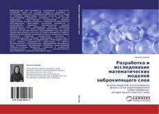 Bookcover of Разработка и исследование математических моделей виброкипящего слоя