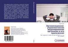 Bookcover of Организационно-управленческое моделирование организма и его приложения
