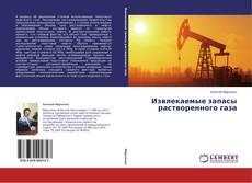 Bookcover of Извлекаемые запасы растворенного газа