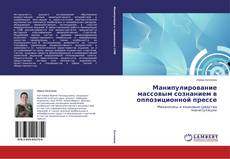 Portada del libro de Манипулирование массовым сознанием в оппозиционной прессе