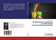Couverture de Особенности развития эстетических ценностей школьников