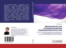 Bookcover of Демократия как условие развития предпринимательства