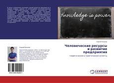 Bookcover of Человеческие ресурсы и развитие предприятия