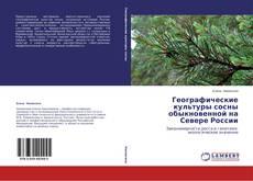 Portada del libro de Географические культуры сосны обыкновенной на Севере России