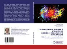 Borítókép a  Неотделимое знание в структуре профессионального интеллекта - hoz