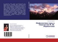 Buchcover von Мифологема горы в творчестве М. Ю. Лермонтова