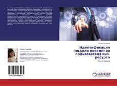 Buchcover von Идентификация модели поведения пользователя web-ресурса