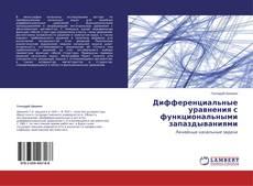 Buchcover von Дифференциальные уравнения с функциональными запаздываниями