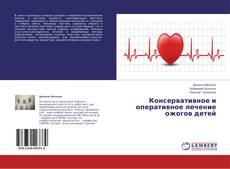 Обложка Консервативное и оперативное лечение ожогов детей