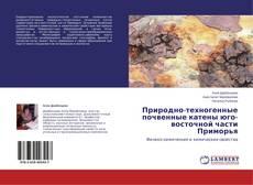 Bookcover of Природно-техногенные почвенные катены юго-восточной части Приморья