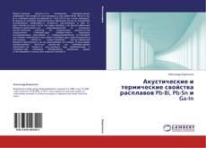 Обложка Акустические и термические свойства расплавов Pb-Bi, Pb-Sn и Ga-In