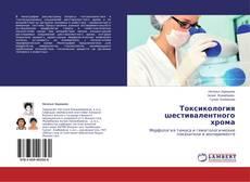 Bookcover of Токсикология шестивалентного хрома