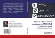 Couverture de Модель мегасистемы качества и конкурентоспособности трибокомплекса