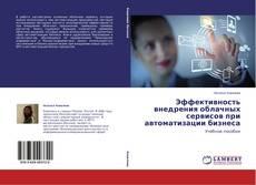 Bookcover of Эффективность внедрения облачных сервисов при автоматизации бизнеса
