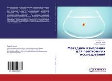 Borítókép a  Методики измерений для протеомных исследований - hoz