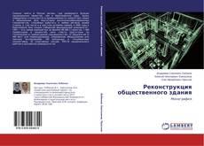 Обложка Реконструкция общественного здания