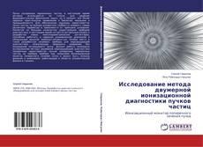 Buchcover von Исследование метода двумерной ионизационной диагностики пучков частиц